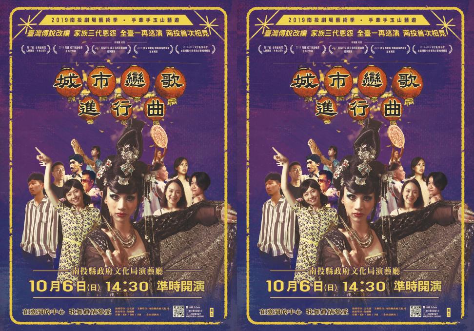 南投戀歌 copy-100